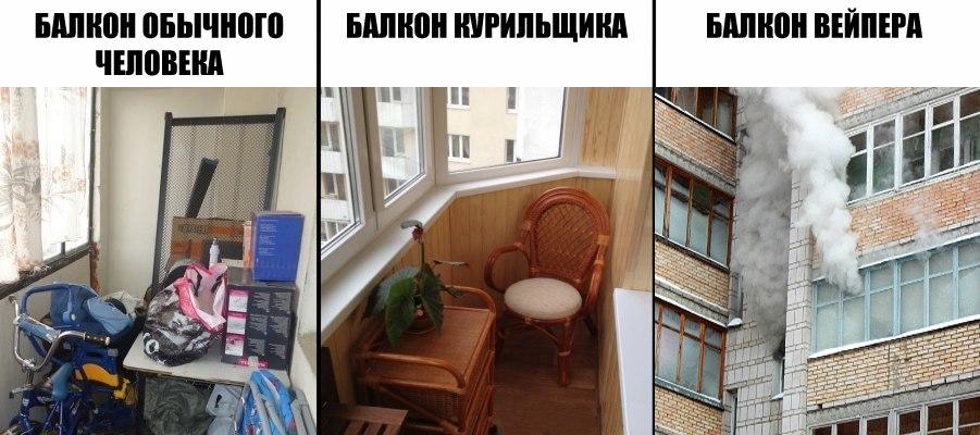 Балкон курильщика